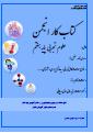 کتاب کار انجمن پایه هفتم منتشر شد