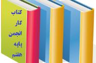 تالیف کتاب کار انجمن پایه هفتم