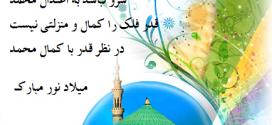 ماه فرو ماند از جمال محمد    سرو نباشد به اعتدال محمد