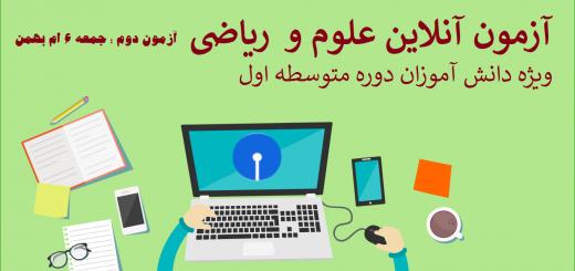 آزمون آنلاین انجمن