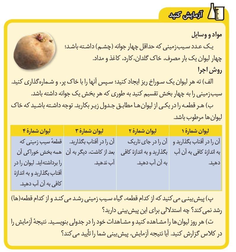 ـآزمایش کنید صفحه59 پاسخ نامه فعالیت های فصل 7 علوم هشتم