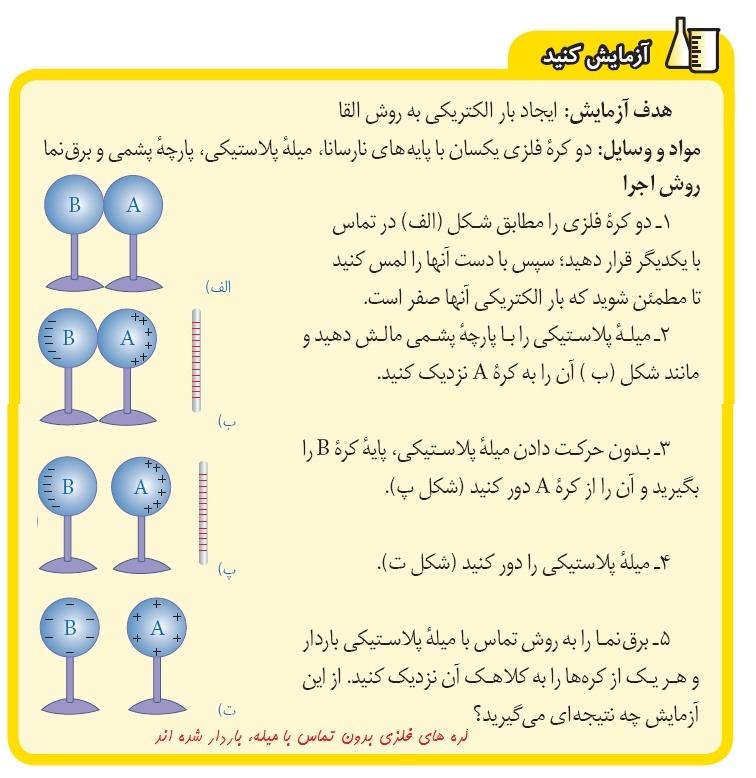 آزنایش کنید صفحه 81 و 82