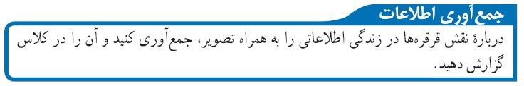جمع آوری اطلاعات قزقزه ها