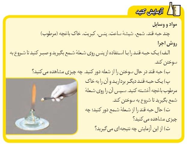 آزمایش کنید صفحه 18 پاسخ نامه فعالیت های علومهشتمفصل 2
