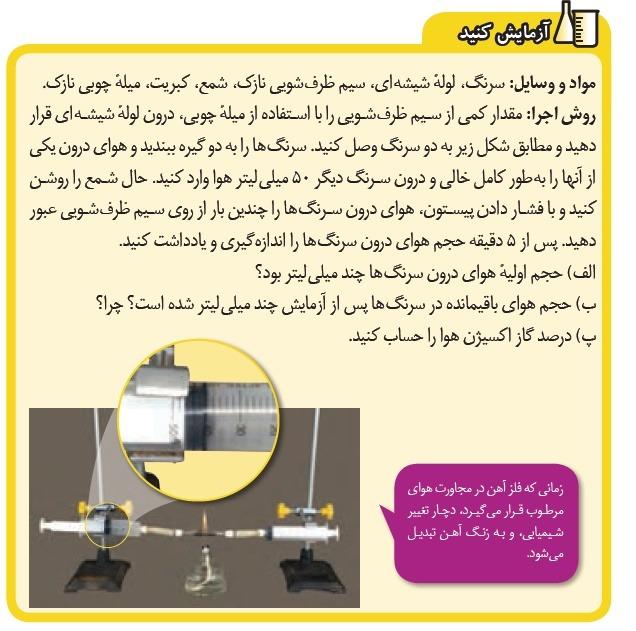 آزمایش کنید صفحه 14 علومهشتمفصل 2