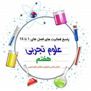 PDF پاسخ فعالیت های علوم هفتم