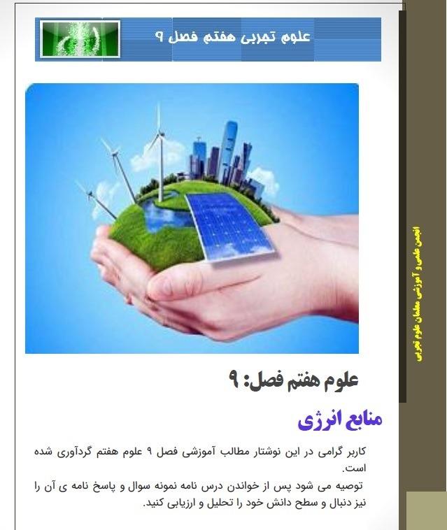 PDF درسنامه علوم هفتم فصل 1 : تفکر و تجربه