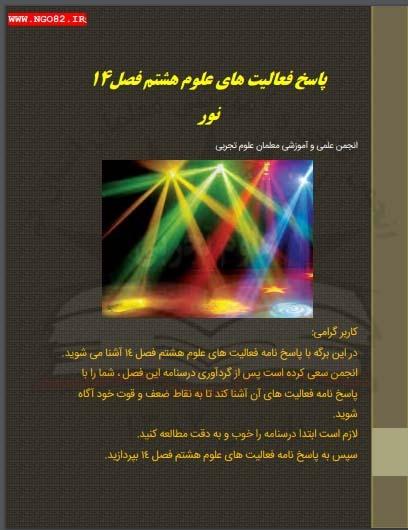 pdf پاسخ فعالیت های فصل 7 علوم هشتم نور