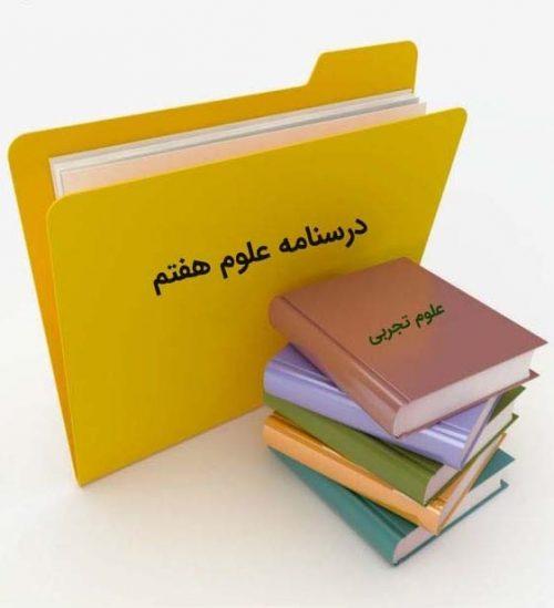 PDF درسنامه علوم هفتم