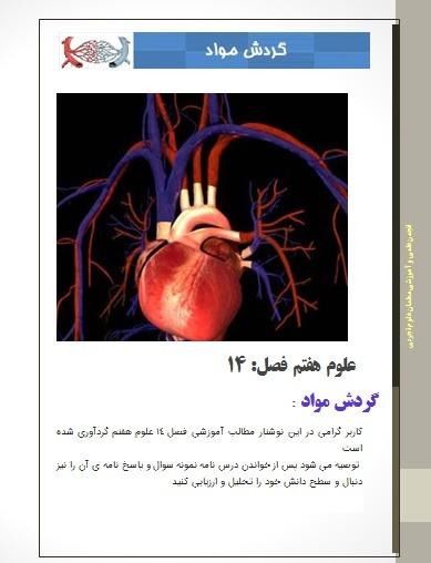 PDF درسنامه علوم هفتم فصل 14 : گردش مواد
