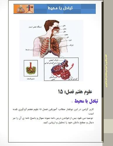 PDF درسنامه علوم هفتم فصل 15 : تبادل با محیط