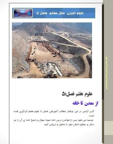 PDF درسنامه علوم هفتم فصل 5 : از معدن تا خانه
