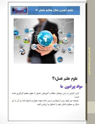 PDF درسنامه علوم هفتم فصل 4 :مواد پیرامون ما