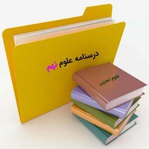 PDF درسنامه علوم نهم