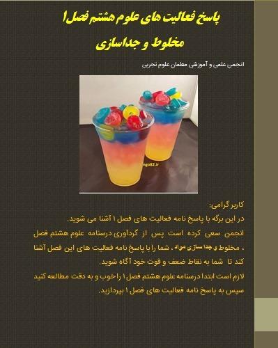pdf پاسخ فعالیت های فصل 1 علوم هشتم