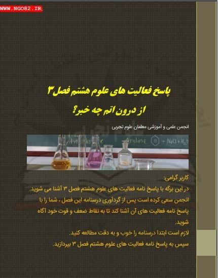 pdf پاسخ فعالیت های فصل 3 علوم هشتم