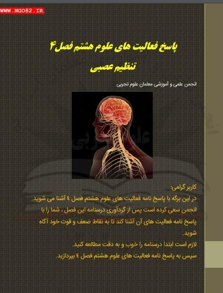 pdf پاسخ فعالیت های فصل 4 علوم هشتم