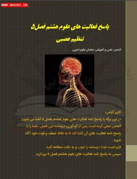 pdf پاسخ فعالیت های فصل 5 علوم هشتم
