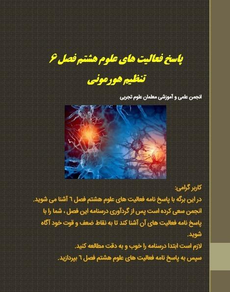 pdf پاسخ فعالیت های فصل 6 علوم هشتم