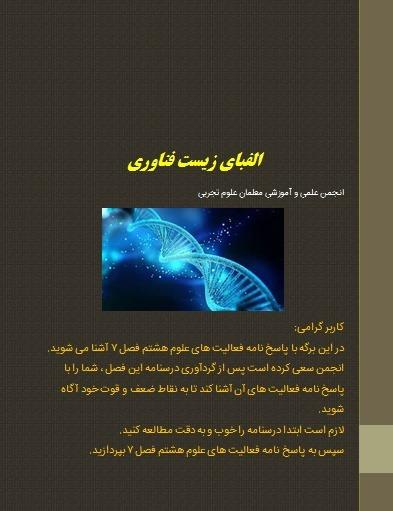 pdf پاسخ فعالیت های فصل 7 علوم هشتم