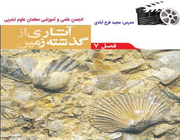 فیلم آموزشی تدریس فصل 7 علوم نهم