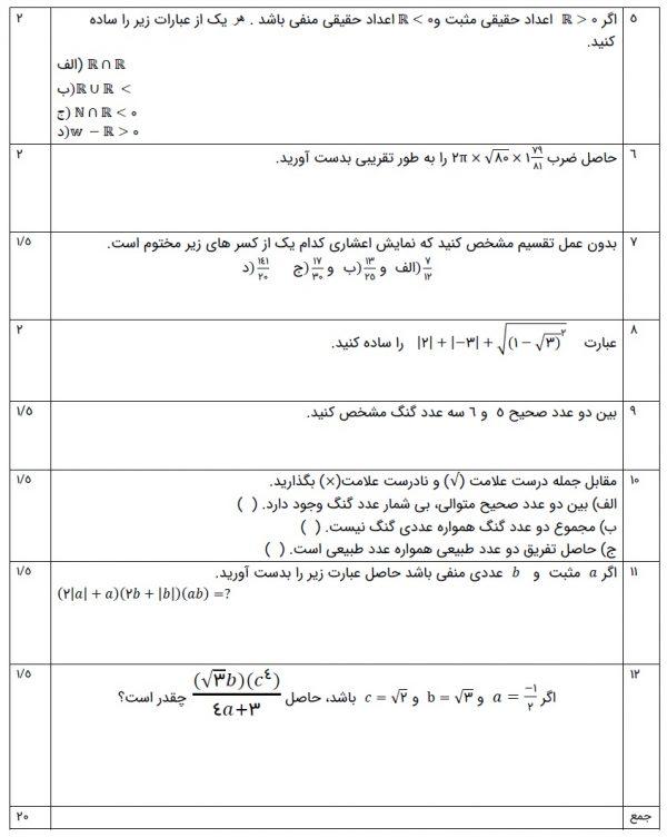 نمونه سوال ریاضی نهم فصل 2 + پاسخ تشریحی