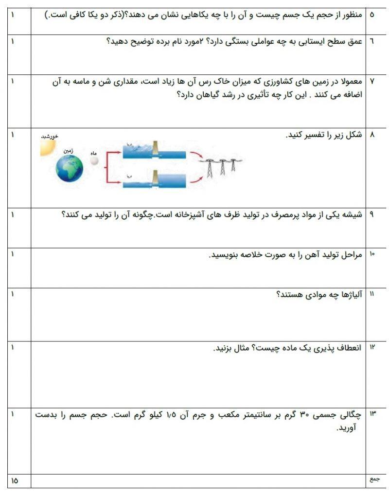 نمونه سوال امتحان نیم سال اول علوم هفتم صفحه 1