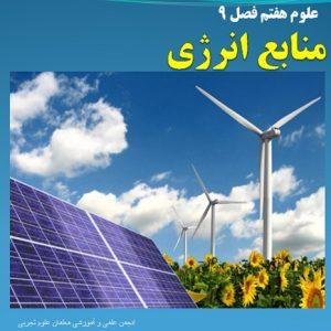 پاورپوینت فصل 9 علوم هفتم منابع انرژی