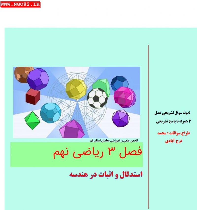 نمونه سوال ریاضی نهم فصل 3 + پاسخ تشریحی 1