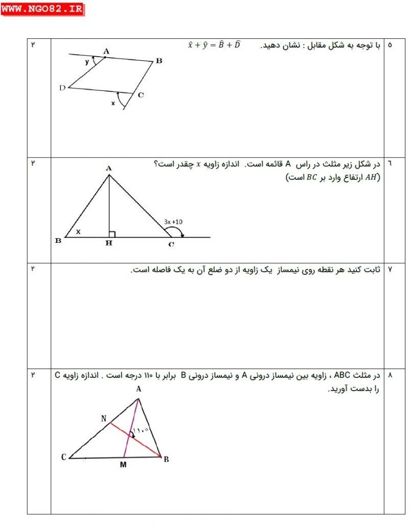 نمونه سوال ریاضی نهم فصل 3 + پاسخ تشریحی