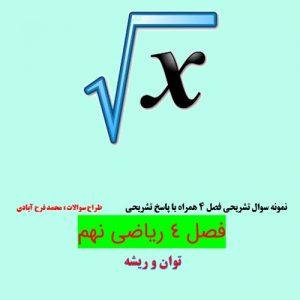 سوال ریاضی نهم فصل 4 + پاسخ تشریحی