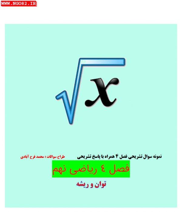 نمونه سوال ریاضی نهم فصل 4 + پاسخ تشریحی