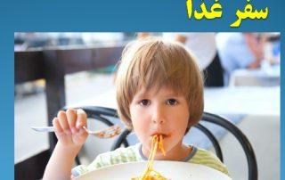 فیلم آموزشی تدریس فصل 13 علوم هفتم : سفر غذا