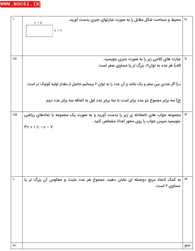 نمونه سوال ریاضی نهم فصل 5 . 14