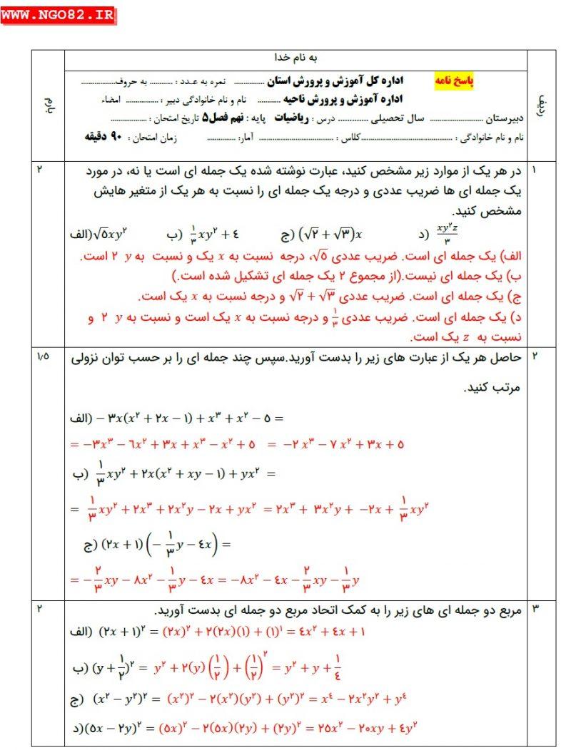 نمونه سوال ریاضی نهم فصل 5 1