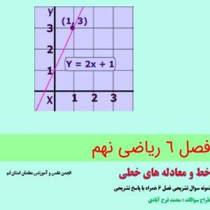 نمونه سوال ریاضی نهم فصل 6 با پاسخ تشریحی