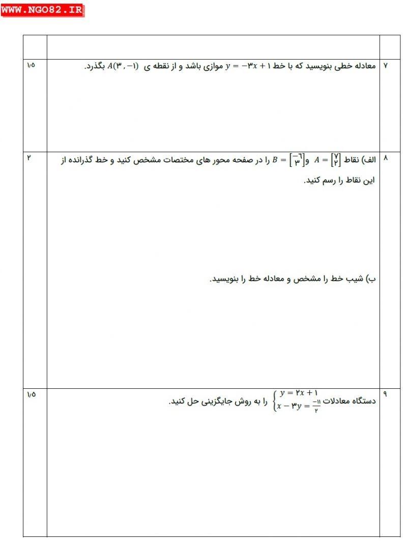 نمونه سوال ریاضی نهم فصل 6 با پاسخ تشریحی صفحه 3
