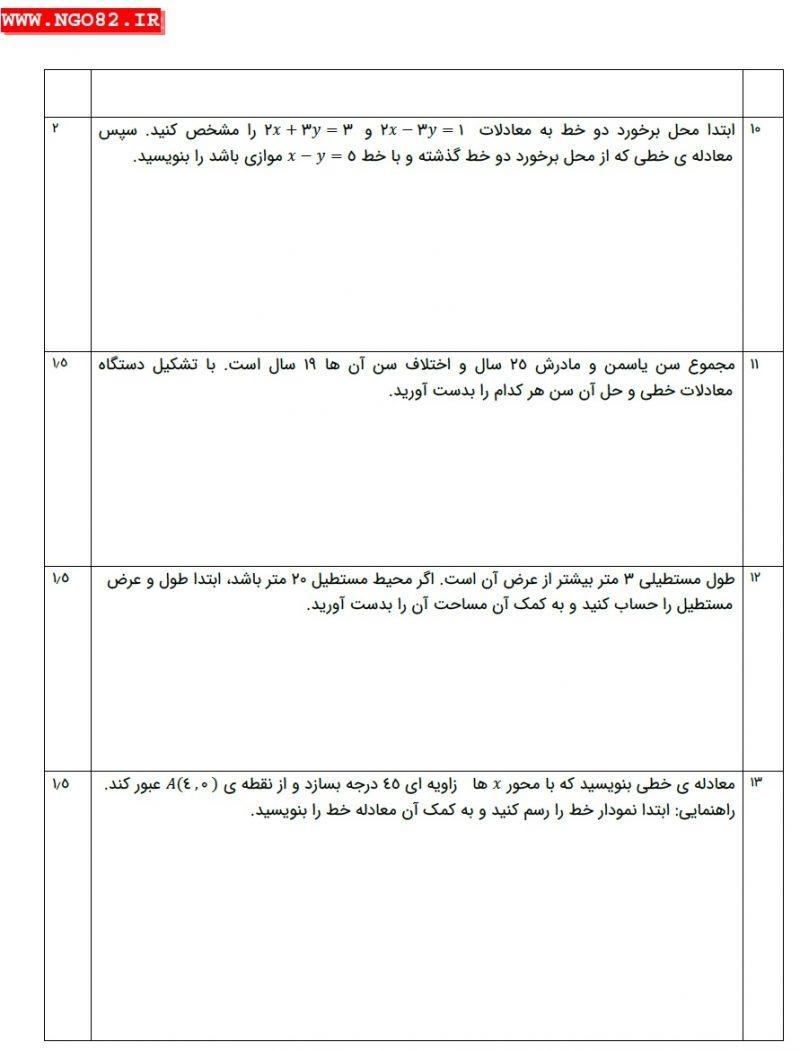 نمونه سوال ریاضی نهم فصل 6 با پاسخ تشریحی صفحه 4