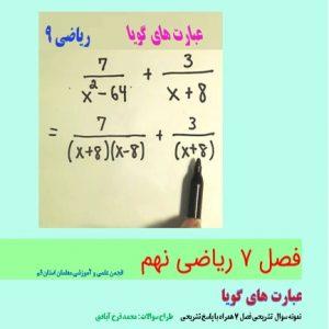نمونه سوال ریاضی نهم فصل 7 با پاسخ تشریحی