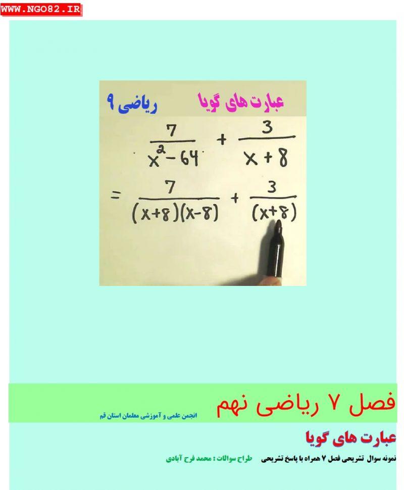 نمونه سوال ریاضی نهم فصل 7 با پاسخ تشریحی 2