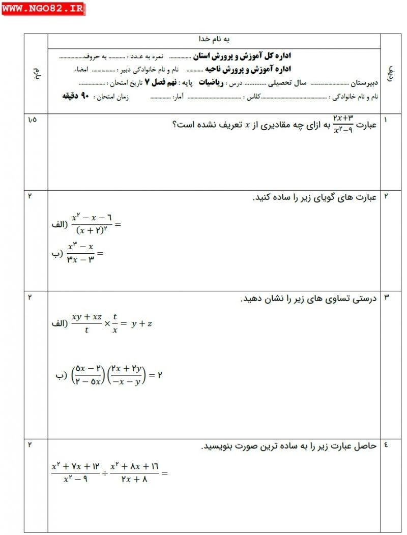 نمونه سوال ریاضی نهم فصل 7 با پاسخ تشریحی 3