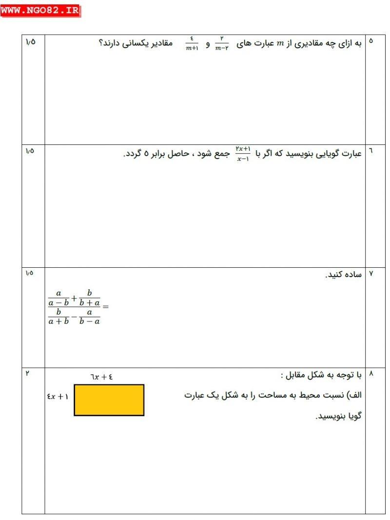 نمونه سوال ریاضی نهم فصل 6 با پاسخ تشریحی 3