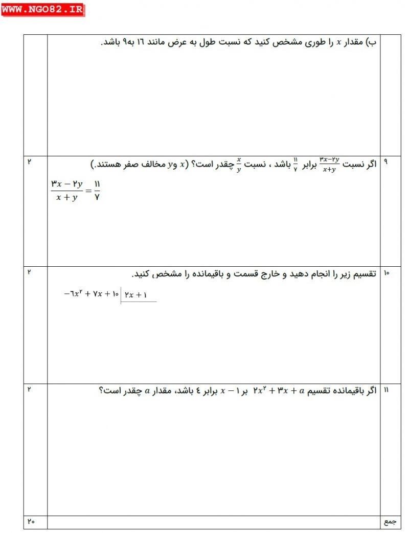 نمونه سوال ریاضی نهم فصل 7 با پاسخ تشریحی 5