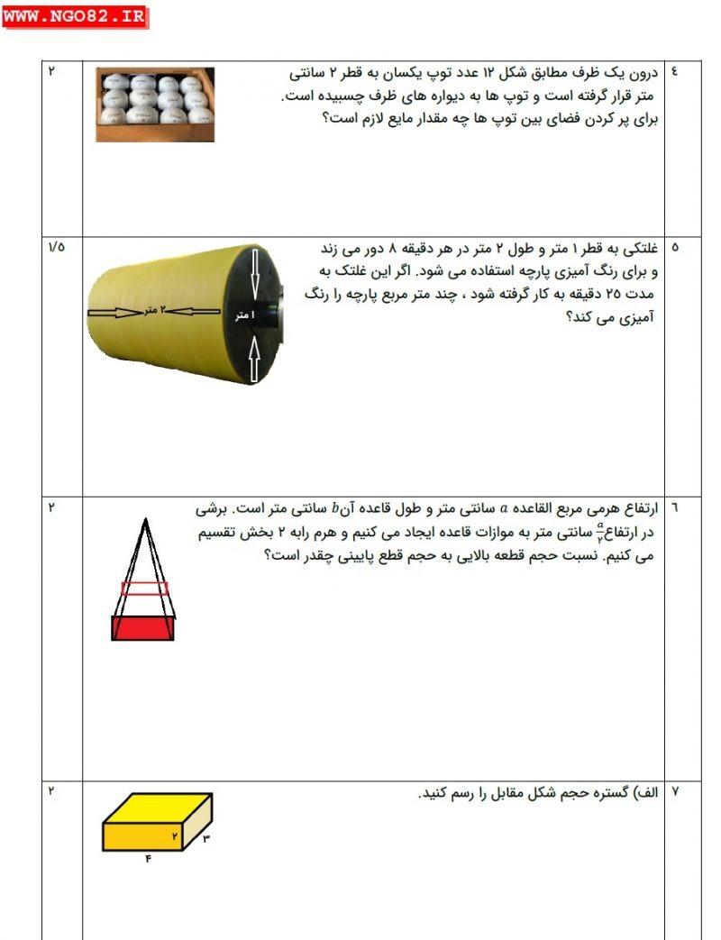 نمونه سوال ریاضی نهم فصل 8 با پاسخ نامه تشریحی 2