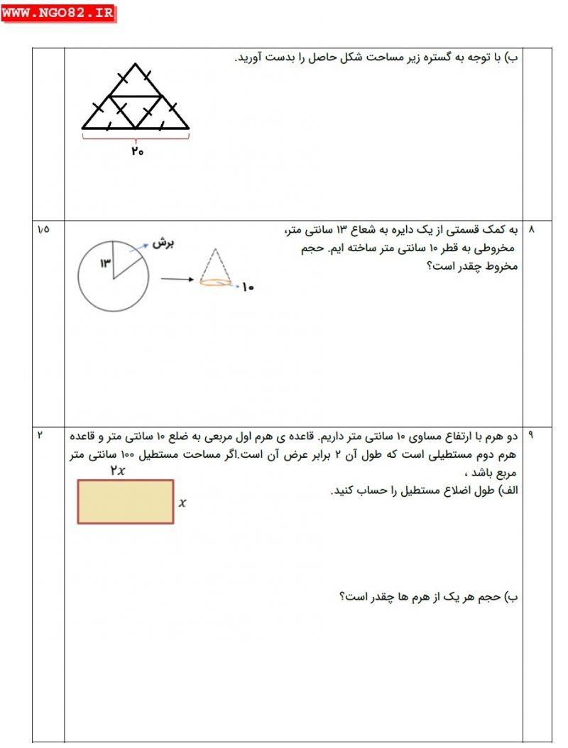 نمونه سوال ریاضی نهم فصل 8 با پاسخ نامه تشریحی 3