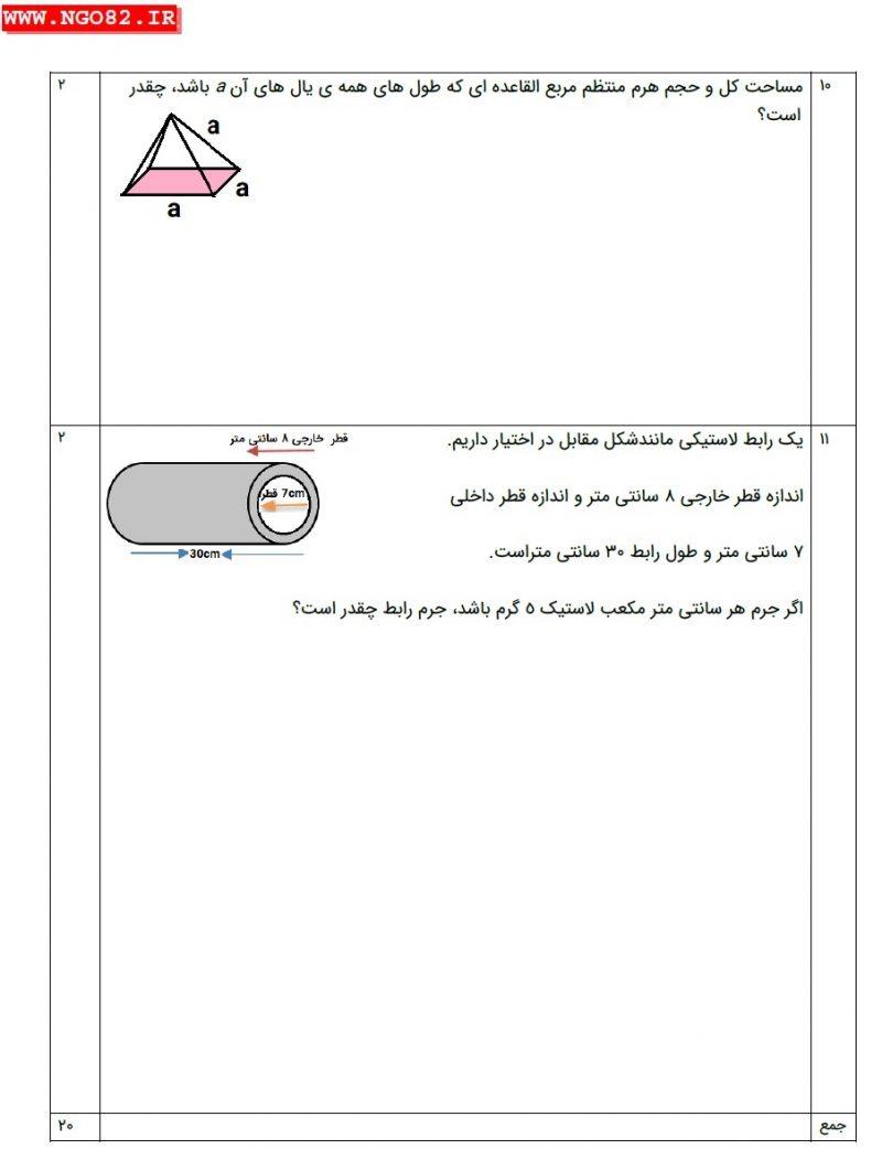 نمونه سوال ریاضی نهم فصل 8 با پاسخ نامه تشریحی 4