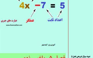 نمونه سوال ریاضی نهم فصل 5 + پاسخ تشریحی صفحه 0