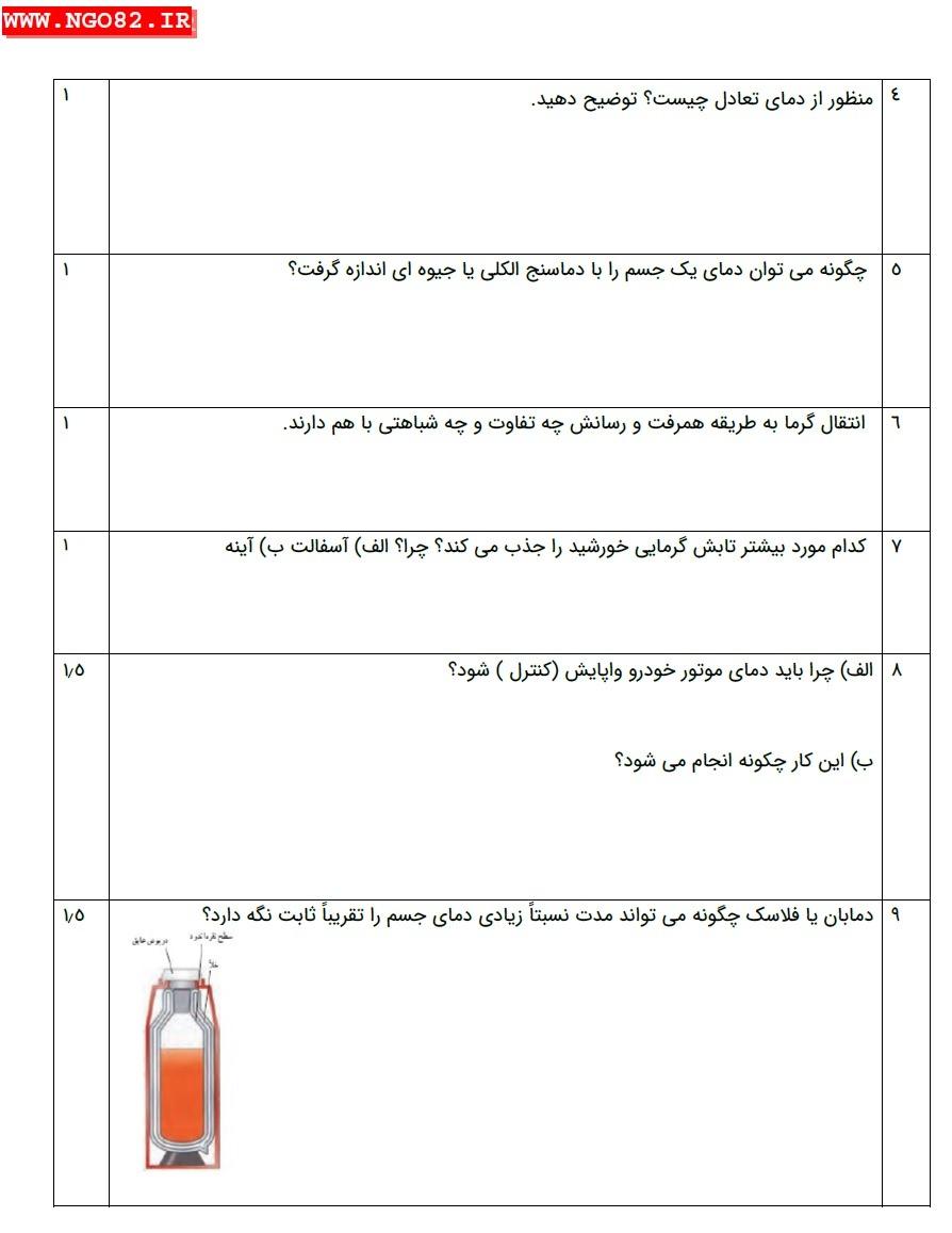 نمونه سوال تشریحی علوم هفتم فصل 10 با پاسخ 3