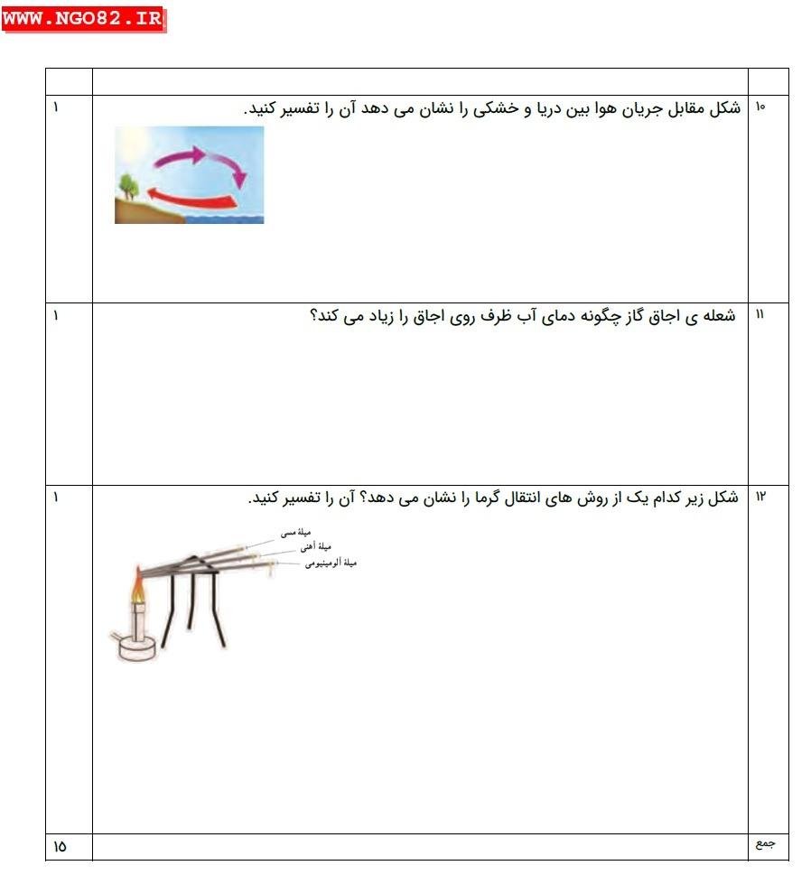 نمونه سوال تشریحی علوم هفتم فصل 10 با پاسخ4