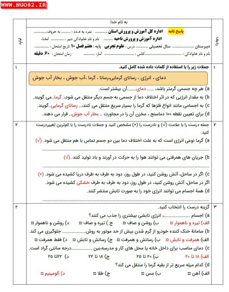 نمونه سوال تشریحی علوم هفتم فصل 10 با پاسخ 4